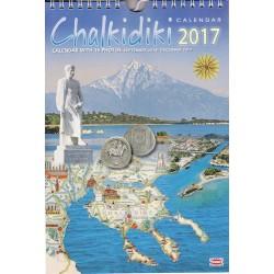 Greek Wall Calendar 2017: Chalkidiki ΧΑΛΚΙΔΙΚΗ