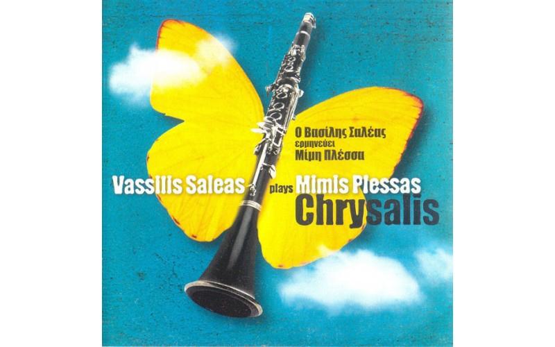 Σαλέας Βασίλης - Ερμηνεύει Μίμη Πλέσσα Chrysalis