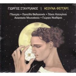 Σταυριανός Γιώργος - Ησουνα φεγγάρι