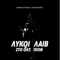 Αγγελάκας Γιάννης / Βελιώτης Νίκος - Λύκοι λάιβ στο Ολύμπιο (LP)