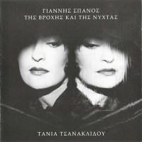 Τσανακλίδου Τάνια / Σπανός Γιάννης - Της βροχής και της νύχτας