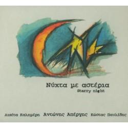 Απέργης Αντώνης / Καλημέρη Λιζέτα / Παυλίδης Κώστας - Νύχτα με αστέρια