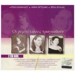 Εσκενάζυ Ρόζα / Χρυσάφη Αννα / Ντάλια Ρένα - Οι ρεμπέτισσες τραγουδούν