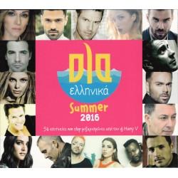 Ολα Ελληνικά Summer 2016