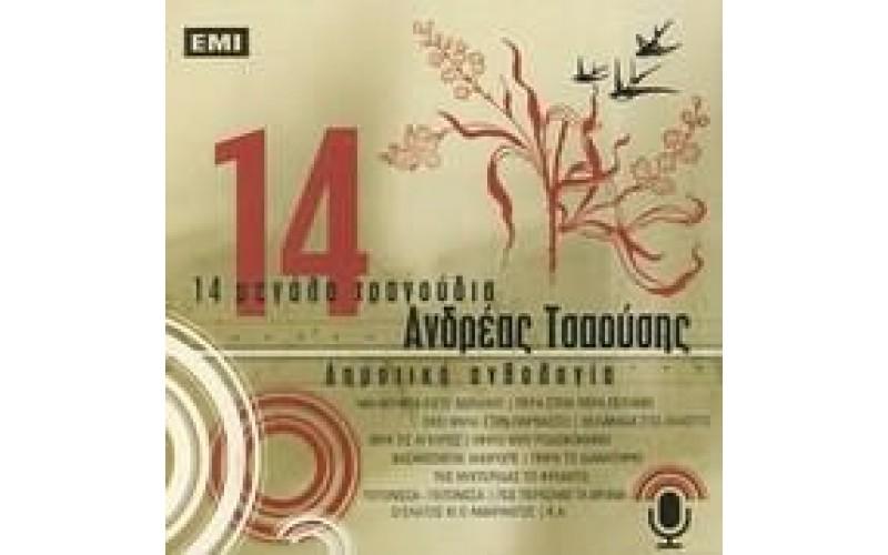 Τσαούσης Ανδρέας - 14 μεγάλα τραγούδια