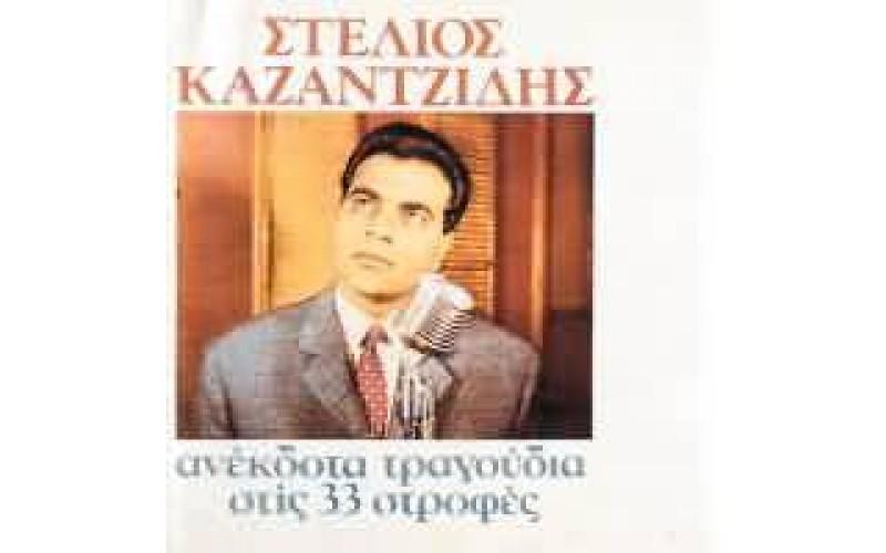 Καζαντζίδης Στέλιος - Ανέκδοτα τραγούδια στις 33 στροφές