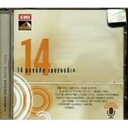 Αρμάος Νίκος - 14 μεγάλα τραγούδια