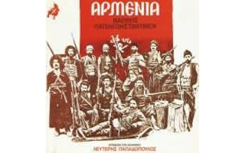 Παπακωνσταντίνου Βασίλης - Αρμενία