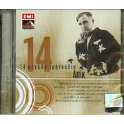 Αττίκ - 14 μεγάλα τραγούδια