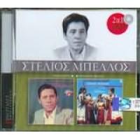 Μπέλλος Στέλιος - Ηπειρώτικο γλέντι και τραγούδια αγάπης