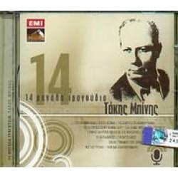 Μπίνης Τάκης - 14 μεγάλα τραγούδια