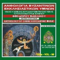 Βασιλικός Θεόδωρος - Ανθολογία βυζαντινών εκκλησιαστικών ύμνων