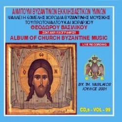 Βασιλικός Θεόδωρος - Aλμπουμ βυζαντινών εκκλησιαστικών ύμνων