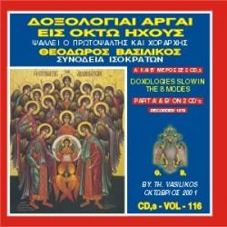 Βασιλικός Θεόδωρος - Δοξολογίαι αργαί εις οκτώ (8) ήχους