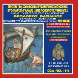 Βασιλικός Θεόδωρος - Πρώτη συμφωνία βυζαντινής μουσικής στο Παρίσι (Γαλλία) με ποικίλους ύμνους