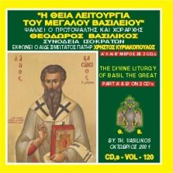Βασιλικός Θεόδωρος - Η Θεια Λειτουργία του Μεγάλου Βασιλείου