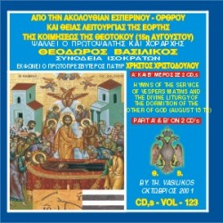 Βασιλικός Θεόδωρος - Από την Ακολουθία του Εσπερινού,Όρθρου και Θείας Λειτουργίας της Κοιμήσεως της Θεοτόκου