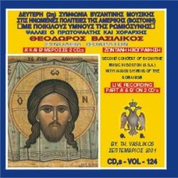 Βασιλικός Θεόδωρος - Δεύτερη συμφωνία βυζαντινής μουσικής στις ΗΠΑ (Βοστώνη) με ποικίλους ύμνους της ρωμιοσύνης