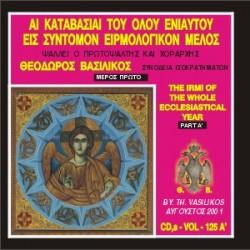 Βασιλικός Θεόδωρος - Αι Καταβασίαι του όλου ενιαυτού εισ σύντομον ειρμολογικόν μέλος (Μέρος Α)
