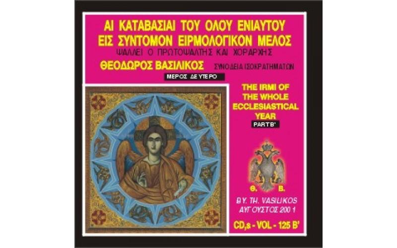 Βασιλικός Θεόδωρος - Αι Καταβασίαι του όλου ενιαυτού εισ σύντομον ειρμολογικόν μέλος (Μέρος Β)