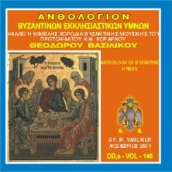 Βασιλικός Θεόδωρος - Ανθολόγιον βυζαντινών εκκλησιαστικών ύμνων