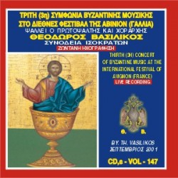 Βασιλικός Θεόδωρος - Τρίτη συμφωνία βυζαντονής μουσικής στην Αβινιόν (Γαλλία)