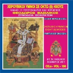 Βασιλικός Θεόδωρος - Χερουβικοί Ύμνοι