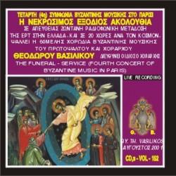 Βασιλικός Θεόδωρος - Τέταρτη συμφωνία βυζαντινής μουσικής στο εξωτερικό - '' Η νεκρώσιμος ακολουθία''