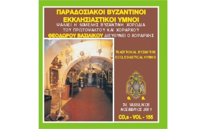 Βασιλικός Θεόδωρος - Παραδοσιακοί βυζαντινοί ύμνοι