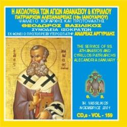 Βασιλικός Θεόδωρος - Η Ακολουθία Εσπερινού και Όρθρου των Αγίων Αθανασίου και Κυρίλλου