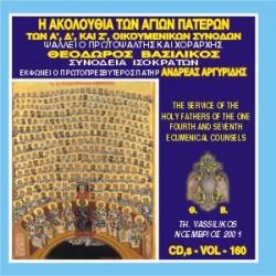 Βασιλικός Θεόδωρος - Η Ακολουθία Εσπερινού και Όρθρου των Αγίων Πατέρων των Α,Δ και Ζ οικουμενικών συνόδων