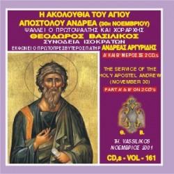 Βασιλικός Θεόδωρος - Η Ακολουθία Εσπερινού και Όρθρου του Αγίου Ανδρέου του Πρωτόκλητου