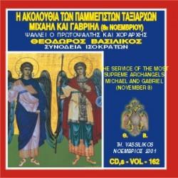 Βασιλικός Θεόδωρος - Η Ακολουθία Εσπερινού και Όρθρου των Παμμέγιστων Ταξιαρχών Μιχαήλ και Γαβριήλ