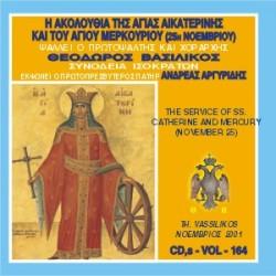 Βασιλικός Θεόδωρος - Η Ακολουθία Εσπερινού και Όρθρου της Αγίας Αικατερίνης και του Αγίου Μερκούριου