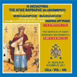 Βασιλικός Θεόδωρος - Η Ακολουθία Εσπερινού και Όρθρου της Αγίας Βαρβάρας