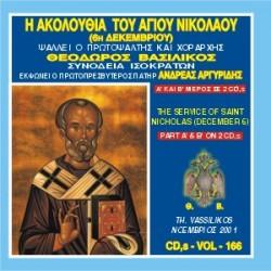 Βασιλικός Θεόδωρος - Η Ακολουθία Εσπερινού και Όρθρου του Αγίου Νικολάου