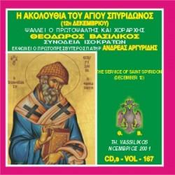 Βασιλικός Θεόδωρος - Η Ακολουθία Εσπερινού και Όρθρου του Αγίου Σπυρίδωνος