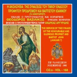 Βασιλικός Θεόδωρος - Η Ακολουθία Εσπερινού και Όρθρου του Αγίου Ενδόξου Προφήτου Προδρόμου και Βαπτιστού Ιωάννου