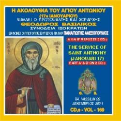 Βασιλικός Θεόδωρος - Η Ακολουθία Εσπερινού και Όρθρου του Αγίου Αντωνίου