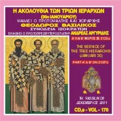 Βασιλικός Θεόδωρος - Η Ακολουθία Εσπερινού και Όρθρου των Τριών Ιεραρχών