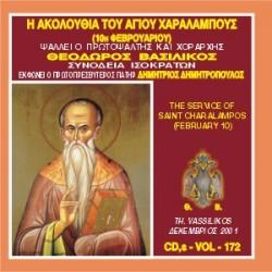 Βασιλικός Θεόδωρος - Η Ακολουθία Εσπερινού και Όρθρου του Αγίου Χαραλάμπους
