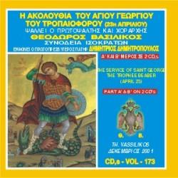 Βασιλικός Θεόδωρος - Η Ακολουθία Εσπερινού και Όρθρου του Αγίου Γεωργίου του Τροπαιοφόρου