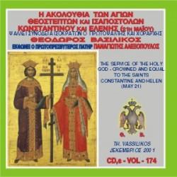 Βασιλικός Θεόδωρος - Η Ακολουθία Εσπερινού και Όρθρου των Αγιών Ισαποστόλων Κωνσταντίνου και Ελένης