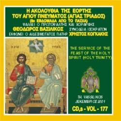 Βασιλικός Θεόδωρος - Η Ακολουθία Εσπερινού και Όρθρου του Αγίου Πνεύματος (Αγίας Τριάδος)