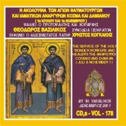Βασιλικός Θεόδωρος - Η Ακολουθία Εσπερινού και Όρθρου των Αγίων και Θαυματουργών Ανάργυρων Κοσμά και Δαμιανού
