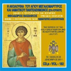 Βασιλικός Θεόδωρος - Η Ακολουθία Εσπερινού και Όρθρου του Αγιου Παντελεήμονος