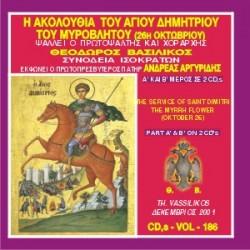 Βασιλικός Θεόδωρος - Η Ακολουθία Εσπερινού και Όρθρου του Αγίου Δημητρίου του Μυροβλήτου
