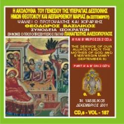 Βασιλικός Θεόδωρος - Η Ακολουθία Εσπερινού και Όρθρου του Γενεσιου της Θεοτόκου