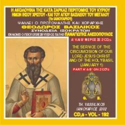 Βασιλικός Θεόδωρος - Η Ακολουθία Εσπερινού και Όρθρου της Περιτομής του Κυρίου ημών Χριστού και Αγίου Βασιλείου