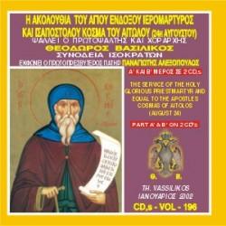 Βασιλικός Θεόδωρος - Η Ακολουθία Εσπερινού και Όρθρου του Αγίου Ιερομάρτυρος Κοσμά του Αιτωλού